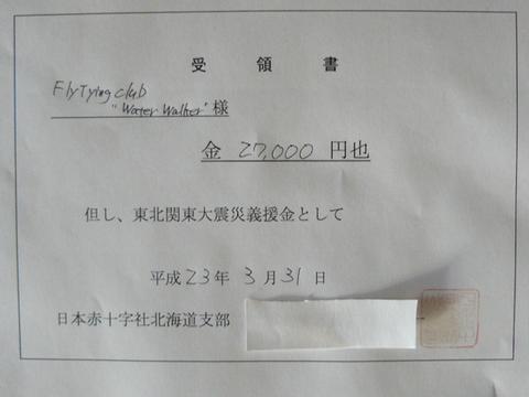 P1140308